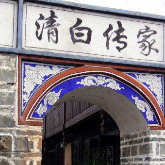 Xizhou Linden Center