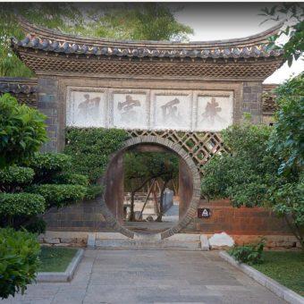 Hôtel de la famille Zhu