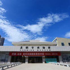 Musée de la ville de Kunming 昆明市博物馆