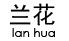 L'Orchidée en chinois